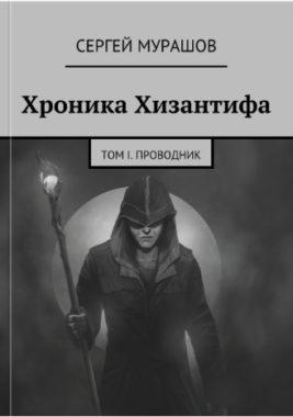 Обложка ранобэ Хроника Хизантиф